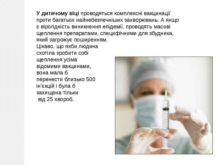 У дитячому віціпроводяться комплексні вакцинації проти багатьох найнебезпечн...