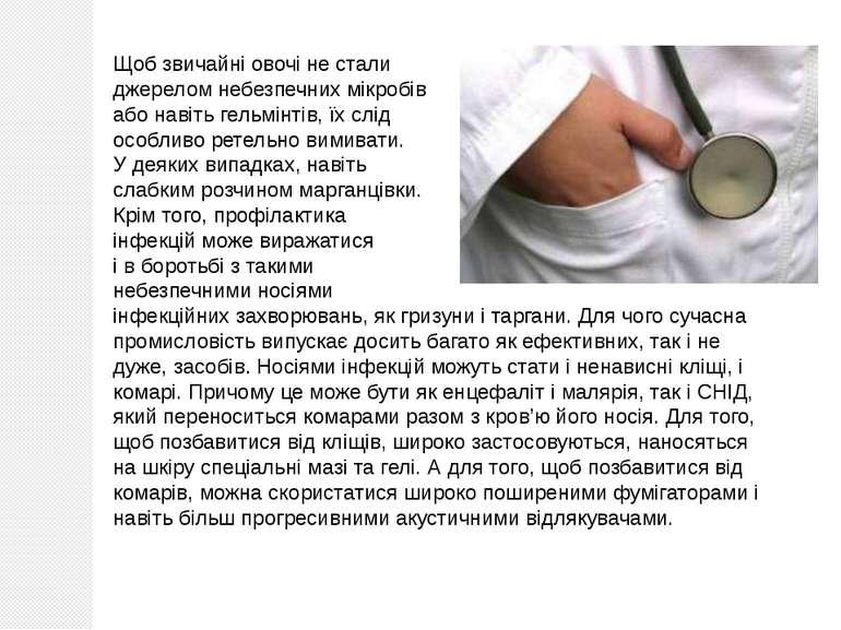 Щоб звичайні овочі не стали джерелом небезпечних мікробів або навіть гельмінт...