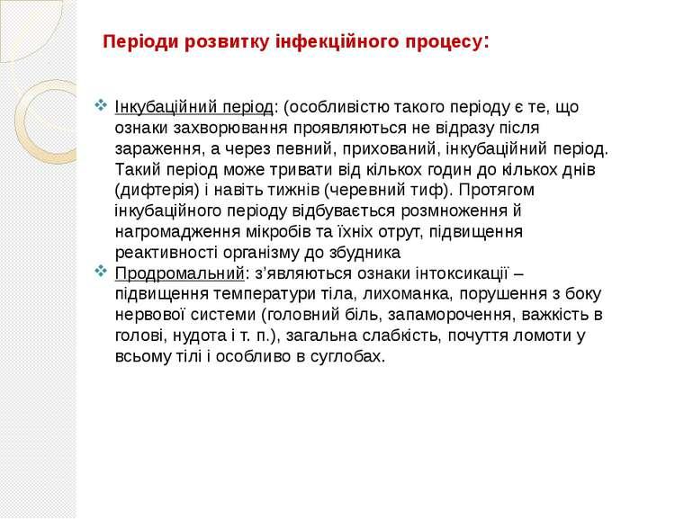 Періоди розвитку інфекційного процесу: Інкубаційний період: (особливістю тако...
