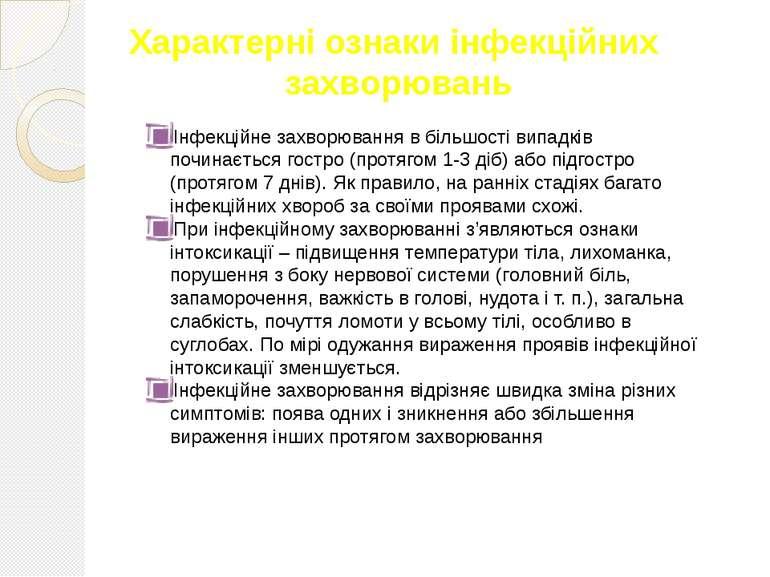 Характерні ознаки інфекційних захворювань Інфекційне захворювання в більшості...