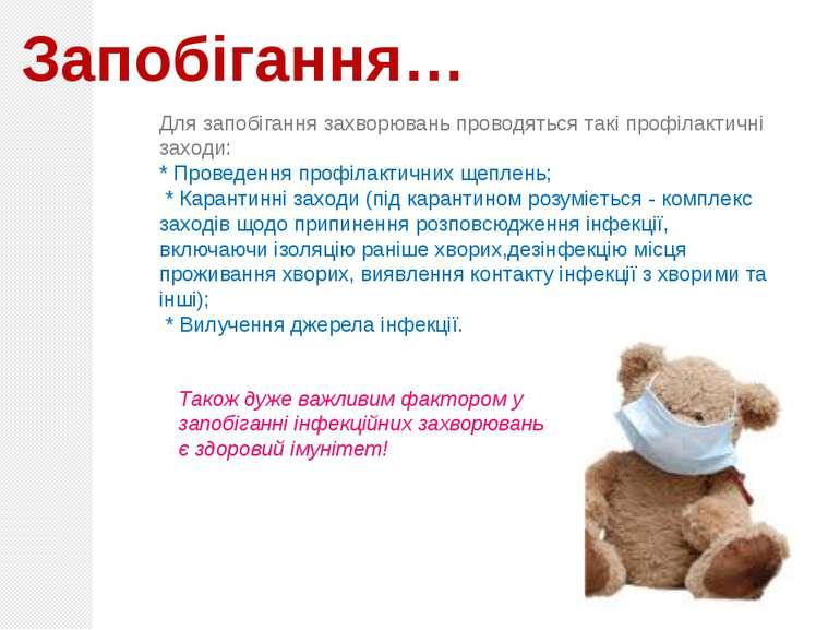 Для запобігання захворювань проводяться такі профілактичні заходи: * Проведен...