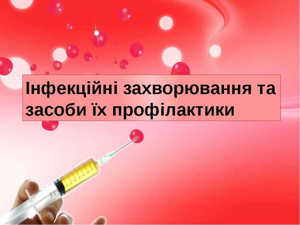 Інфекційні захворювання та засоби їх профілактики
