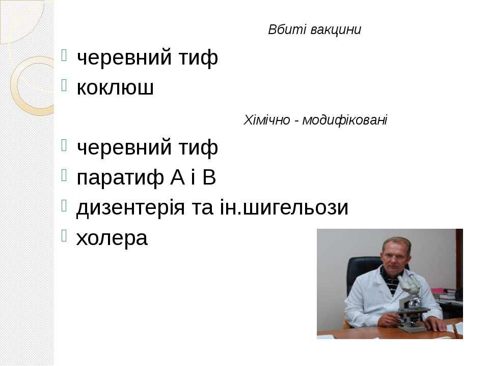 Вбиті вакцини черевний тиф коклюш Хімічно - модифіковані черевний тиф паратиф...