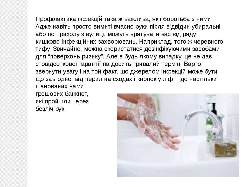 Профілактика інфекцій така ж важлива, як і боротьба з ними. Адже навіть прост...