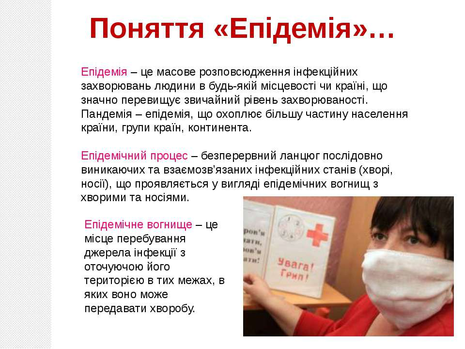 Епідемія – це масове розповсюдження інфекційних захворювань людини в будь-які...