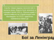 Бої за Ленінград Спроба 'німців відразу захопити місто зазнала краху. Ворога ...