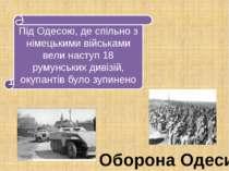 Оборона Одеси Під Одесою, де спільно з німецькими військами вели наступ 18 ру...