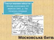 Московська битва Наступ ворожих військ на Москву розпочався ЗО вересня 1941 ,...