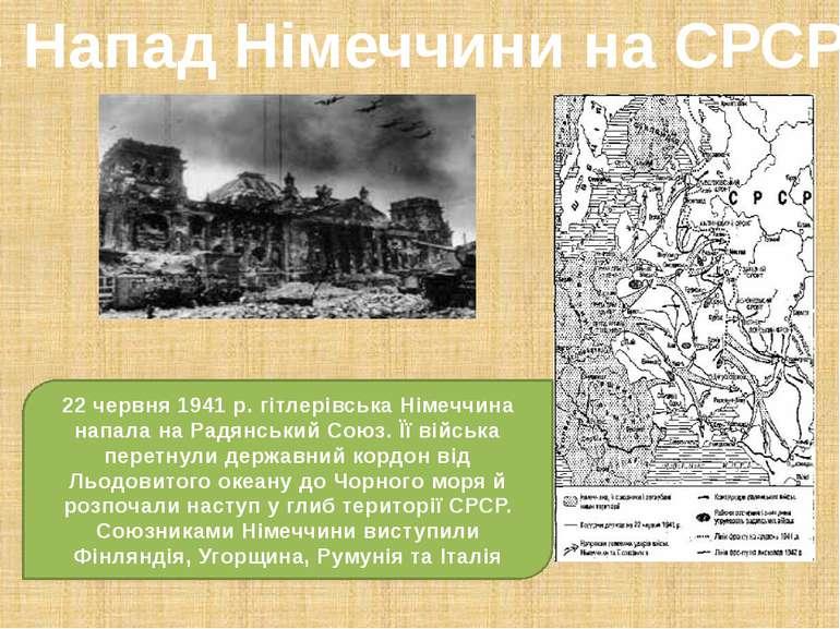 2. Напад Німеччини на СРСР 22 червня 1941 р. гітлерівська Німеччина напала на...