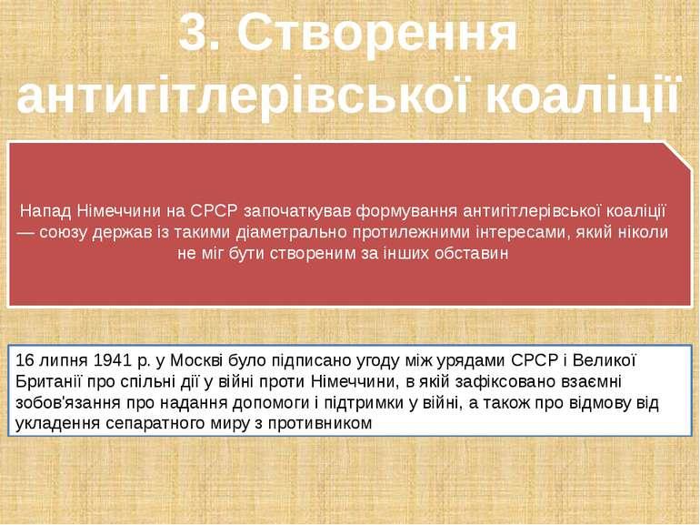 3. Створення антигітлерівської коаліції Напад Німеччини на СРСР започаткував ...