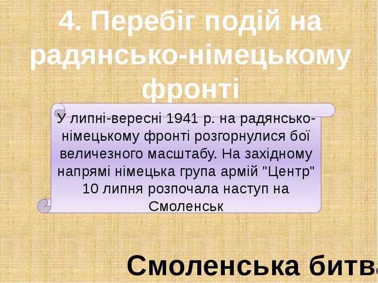 4. Перебіг подій на радянсько-німецькому фронті Смоленська битва У липні-вере...