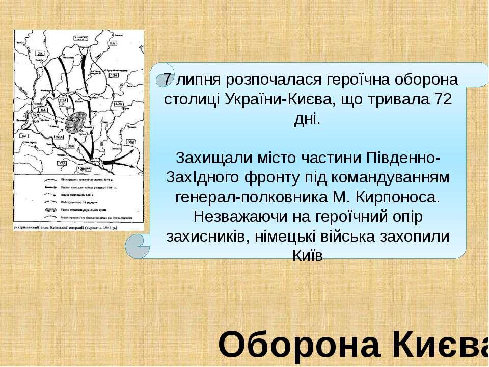 Оборона Києва 7 липня розпочалася героїчна оборона столиці України-Києва, що ...