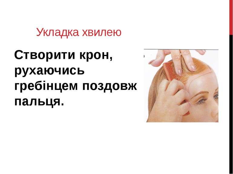 Укладка хвилею Створити крон, рухаючись гребінцем поздовж пальця.