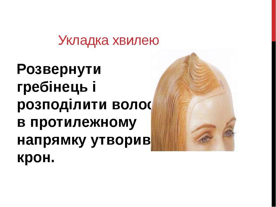 Укладка хвилею Розвернути гребінець і розподілити волосся в протилежному напр...