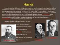 Наука З початком війни відбулось об'єднання кількох інститутів Академії наук ...