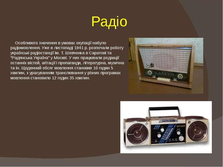 Радіо Особливого значення в умовах окупації набуло радіомовлення. Уже в листо...