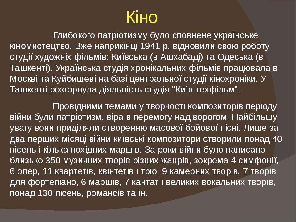 Кіно Глибокого патріотизму було сповнене українське кіномистецтво. Вже наприк...