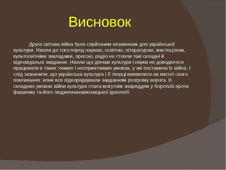 Висновок Друга світова війна була серйозним екзаменом для української культур...