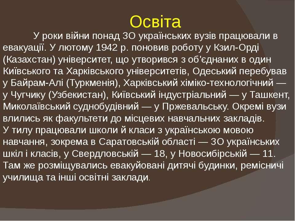 Освіта У роки війни понад ЗО українських вузів працювали в евакуації. У лютом...