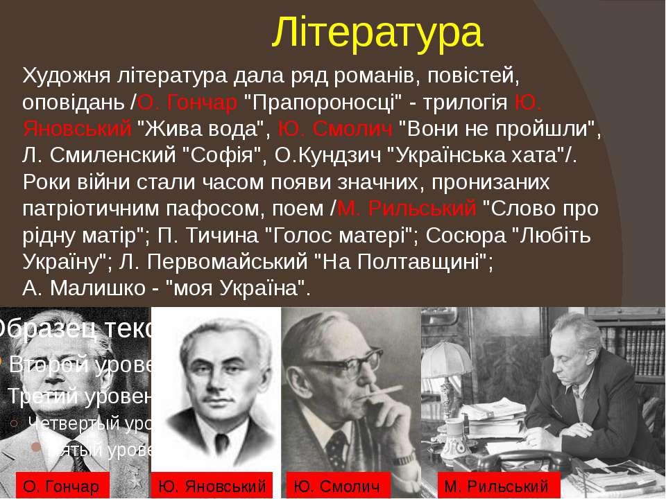 Література Художня література дала ряд романів, повістей, оповідань /О. Гонча...