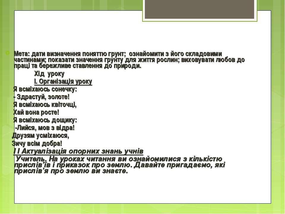 Мета: дати визначення поняттю грунт; ознайомити з його складовими частинами; ...