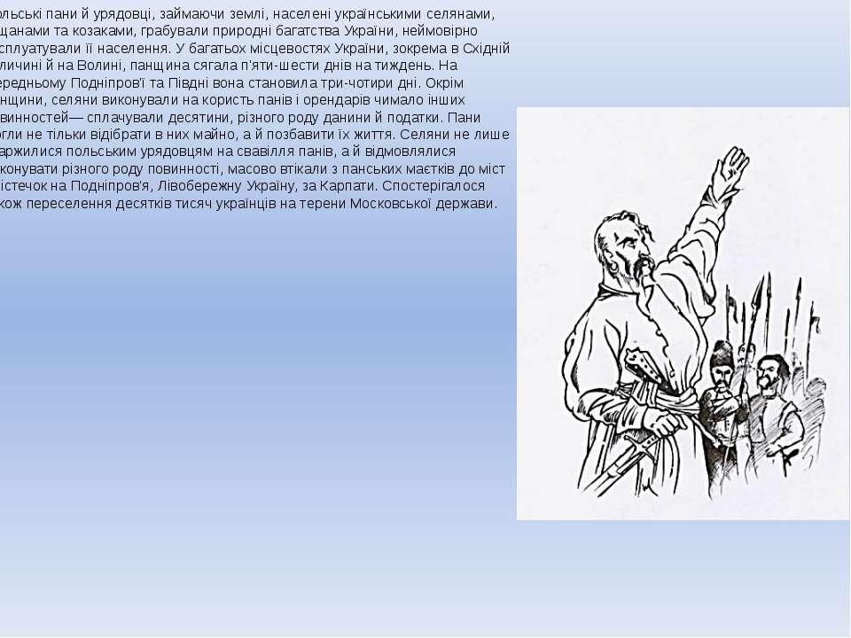 Польські пани й урядовці, займаючи землі, населені українськими селянами, міщ...