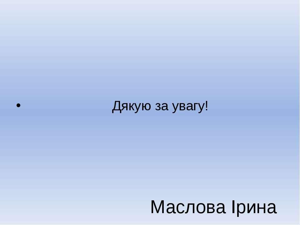 Маслова Ірина Дякую за увагу!