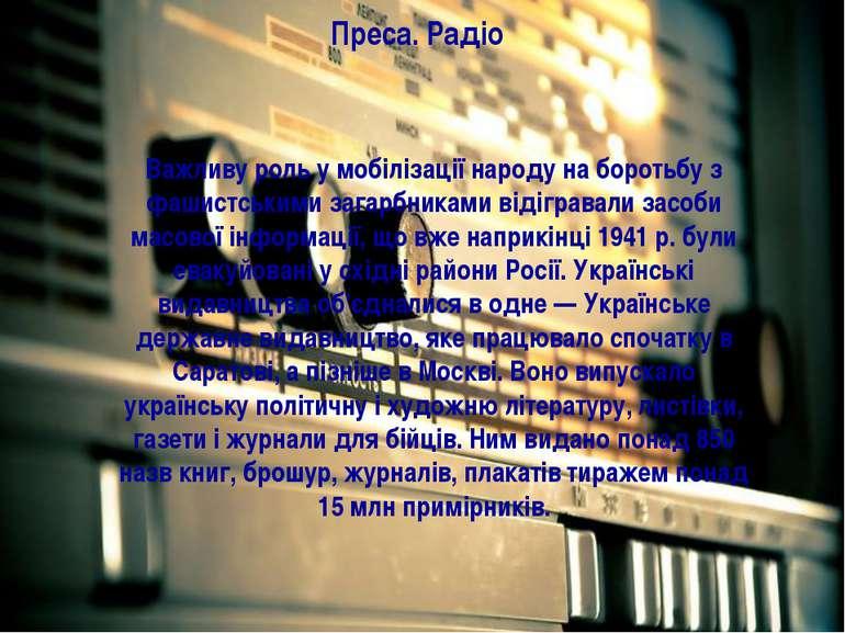 Преса. Радіо Важливу роль у мобілізації народу на боротьбу з фашистськими заг...