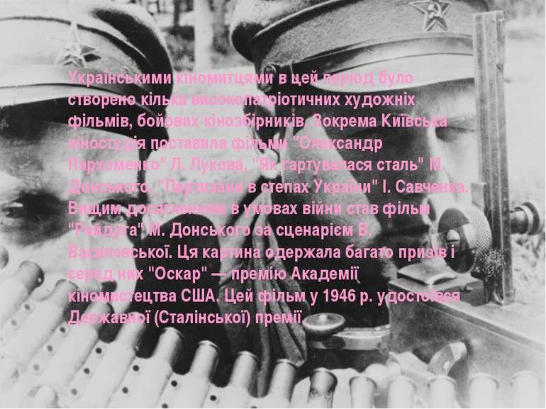 Українськими кіномитцями в цей період було створено кілька високопатріотичних...