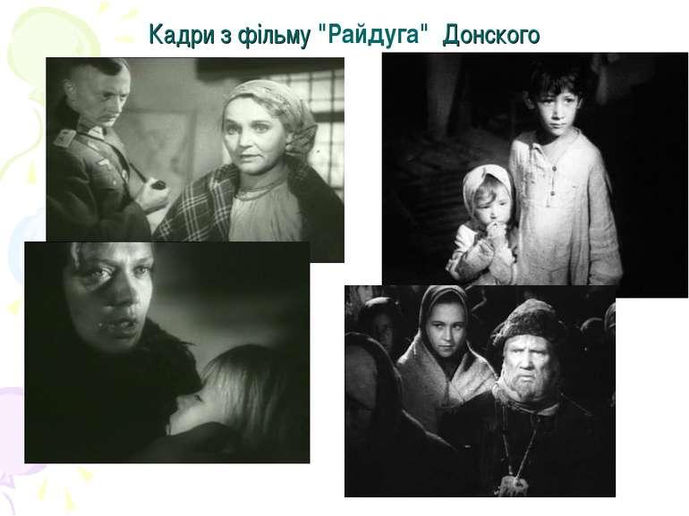 """Кадри з фільму """"Райдуга"""" Донского"""