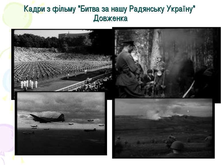 """Кадри з фільму """"Битва за нашу Радянську Україну"""" Довженка"""