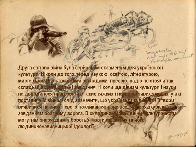Друга світова війна була серйозним екзаменом для української культури. Ніколи...