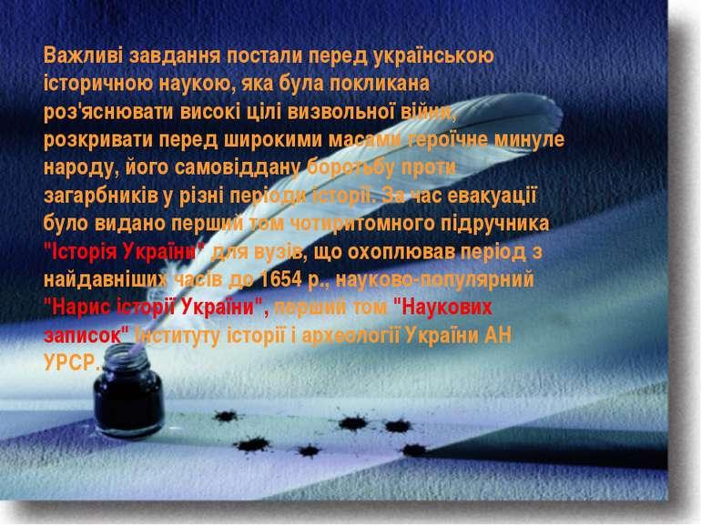 Важливі завдання постали перед українською історичною наукою, яка була поклик...