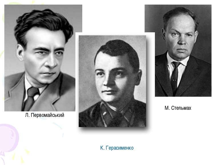 Л. Первомайський М. Стельмах К. Герасименко