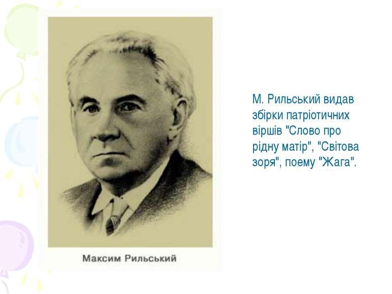 """М. Рильський видав збірки патріотичних віршів """"Слово про рідну матір"""", """"Світо..."""