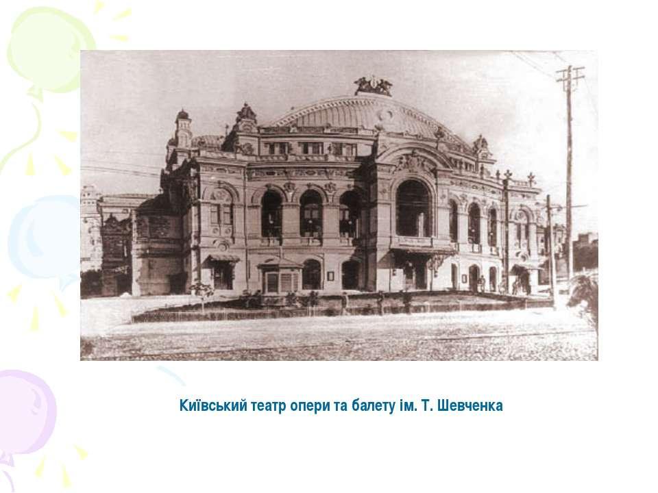 Київський театр опери та балету ім. Т. Шевченка
