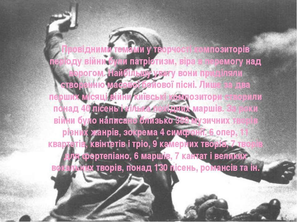 Провідними темами у творчості композиторів періоду війни були патріотизм, вір...