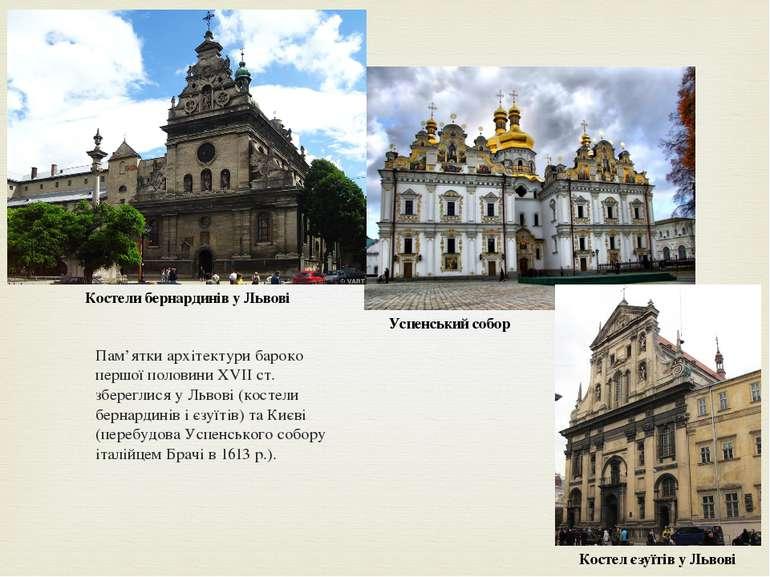 Пам'ятки архітектури бароко першої половини XVII ст. збереглися у Львові (кос...
