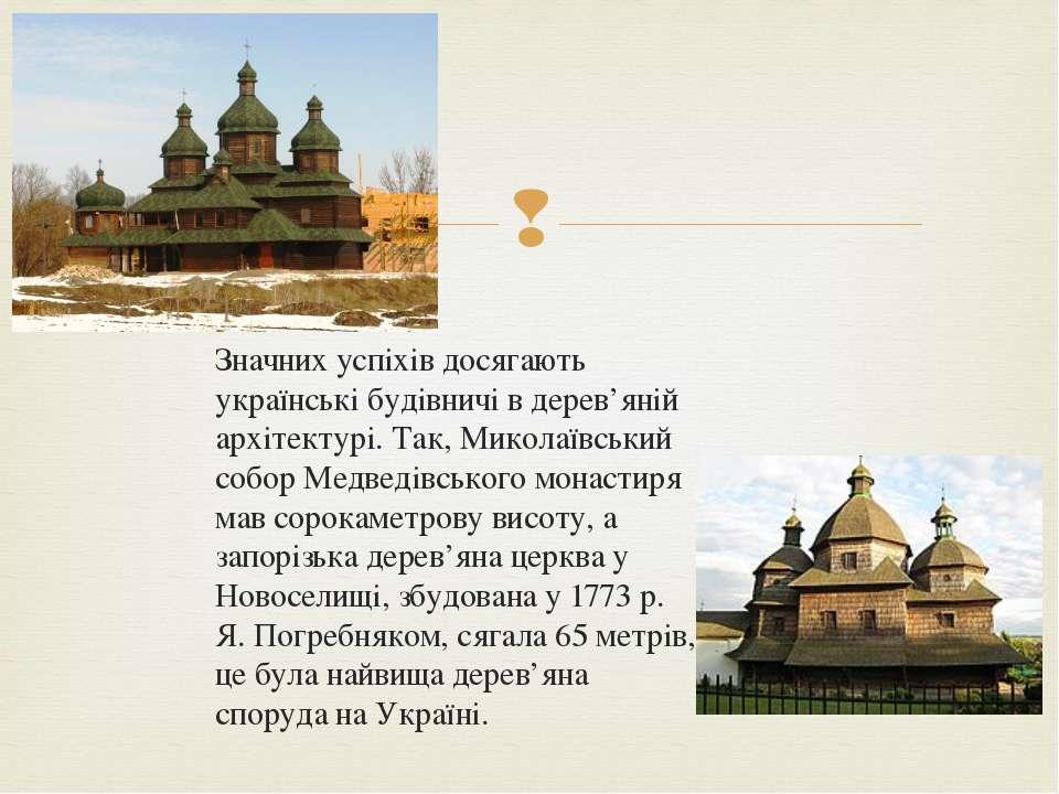 Значних успіхів досягають українські будівничі в дерев'яній архітектурі. Так,...