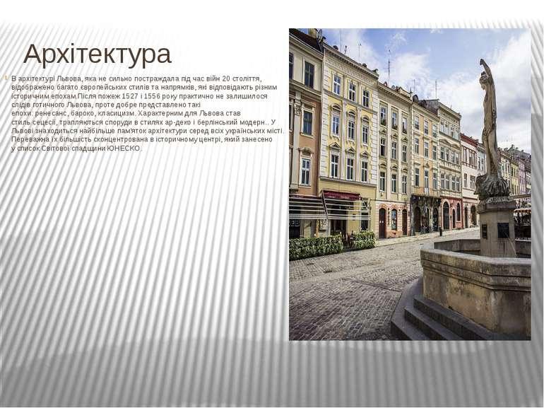 Архітектура ВархітектуріЛьвова, яка не сильно постраждала під час війн20 с...