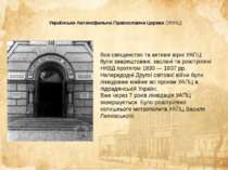 Українська Автокефальна Православна Церква(УАПЦ) Все священство та активні в...