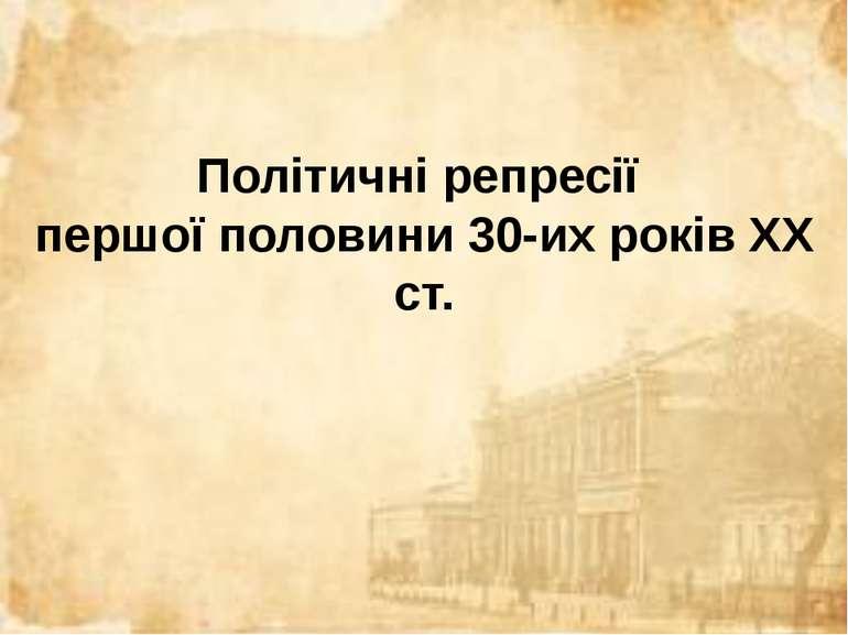 Політичні репресії першої половини 30-их років ХХ ст.