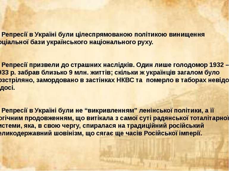 1. Репресії в Україні були цілеспрямованою політикою винищення соціальної баз...