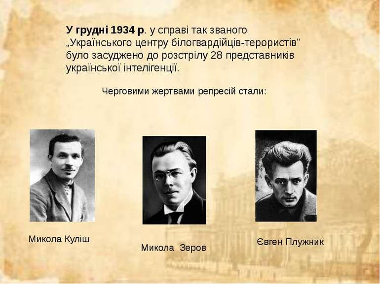 """У грудні 1934 р. у справі так званого """"Українського центру білогвардійців-тер..."""