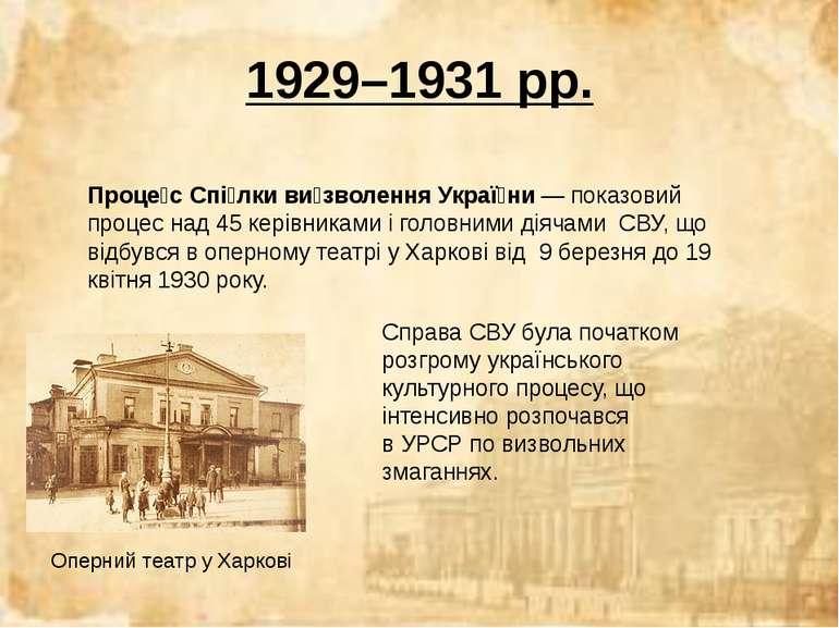 1929–1931 рр. Проце с Спі лки ви зволення Украї ни— показовий процес над 45 ...