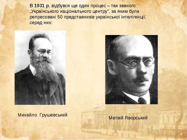 """В 1931 р. відбувся ще один процес – так званого """"Українського національного ц..."""