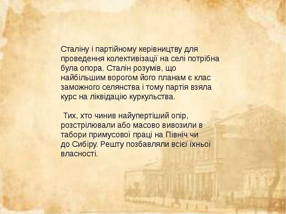 Сталіну і партійному керівництву для проведення колективізації на селі потріб...