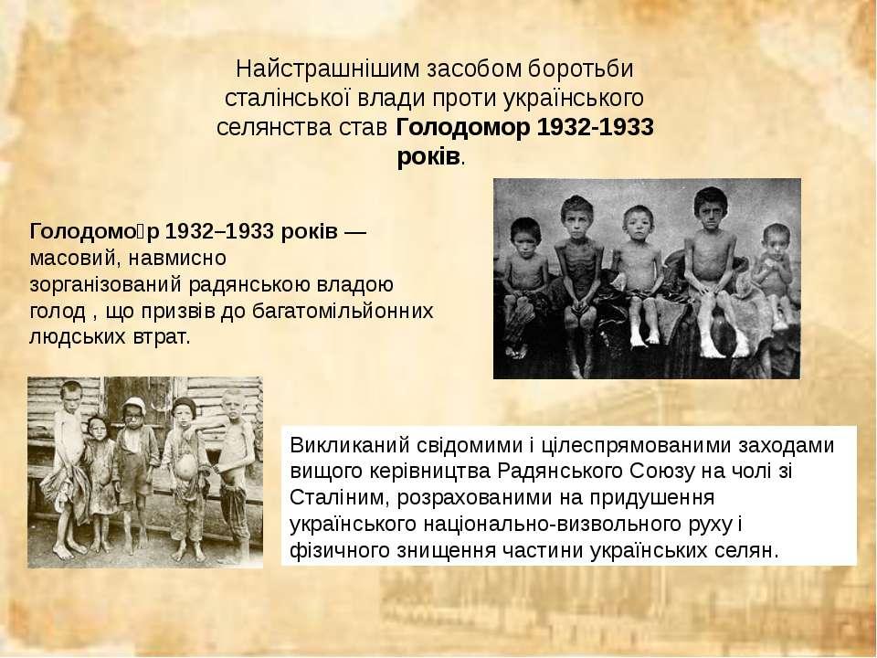 Найстрашнішим засобом боротьби сталінської влади проти українського селянства...