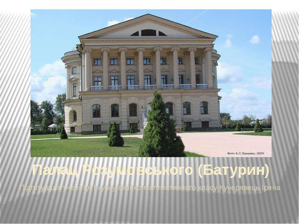 Палац Розумовського (Батурин) Підготувала учениця I курсу фізико-математичног...