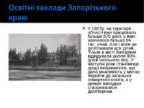 У 1927р. на території області вже працювало більше 870 шкіл, у яких навчалося...